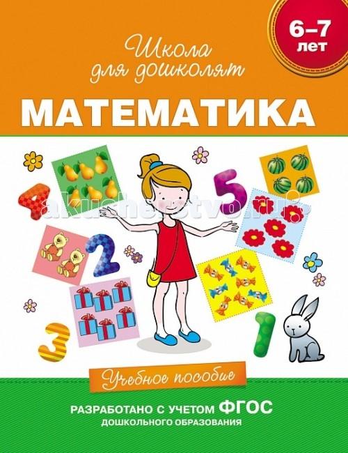 Раннее развитие Росмэн Учебное пособие Математика математика учебное пособие