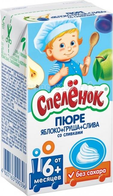 Пюре Спеленок Пюре Яблоко, груша, слива со сливками с 6 мес. 125 г пюре спеленок пюре морковь яблоко с 5 мес 80 г