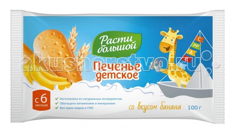 Печенье Расти большой Печенье со вкусом банана с 6 мес. 100 г расти большой банан печенье детское с 6 мес 200г