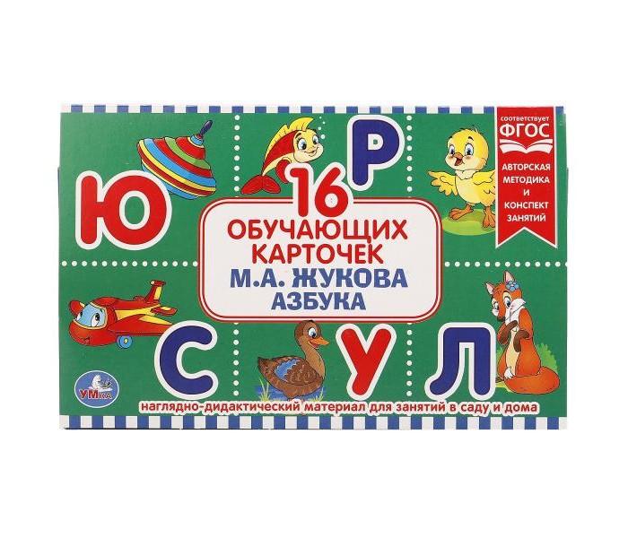 Раннее развитие Умка Карточки Азбука М. А. Жукова умка обучающие карточки азбука и счет