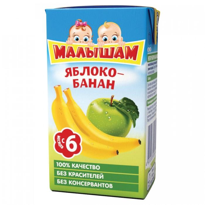 Соки и напитки ФрутоНяня Малышам Нектар Банан и Яблоко с 6 мес. 125 мл фрутоняня нектар банан с мякотью с 1 года