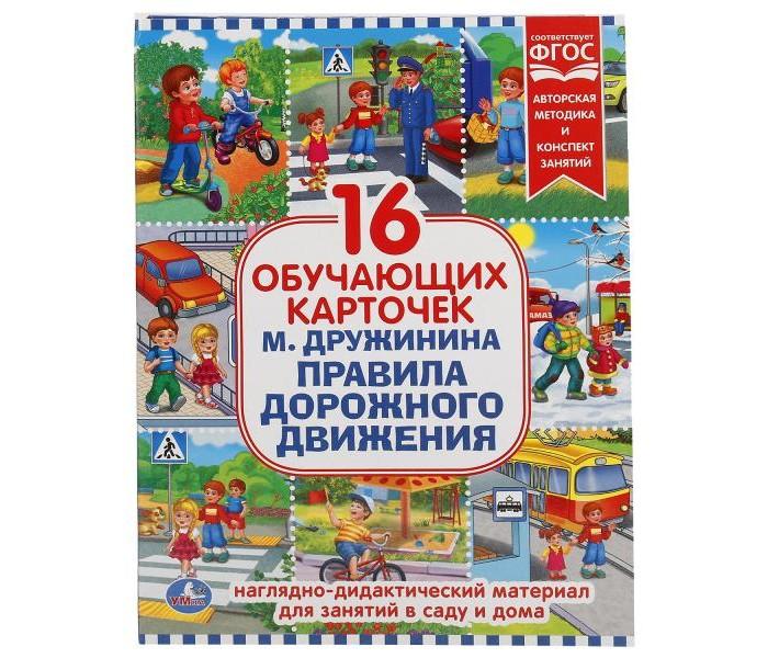 Раннее развитие Умка Обучающие карточки Правила дорожного движения умка обучающие карточки азбука и счет