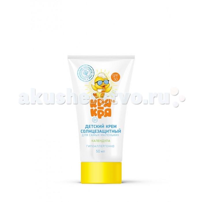 Солнцезащитные средства Кря-кря Детский солнцезащитный крем SPF 50 с календулой 50 мл
