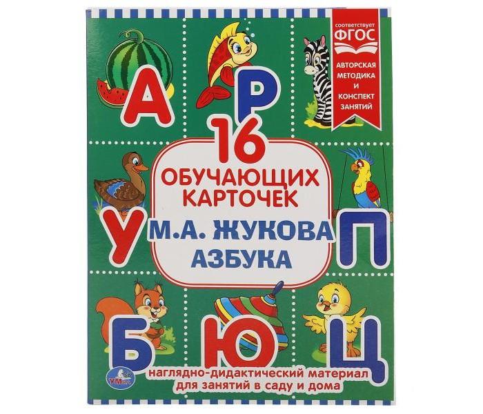Раннее развитие Умка Обучающие карточки Азбука М. А. Жукова умка обучающие карточки азбука и счет