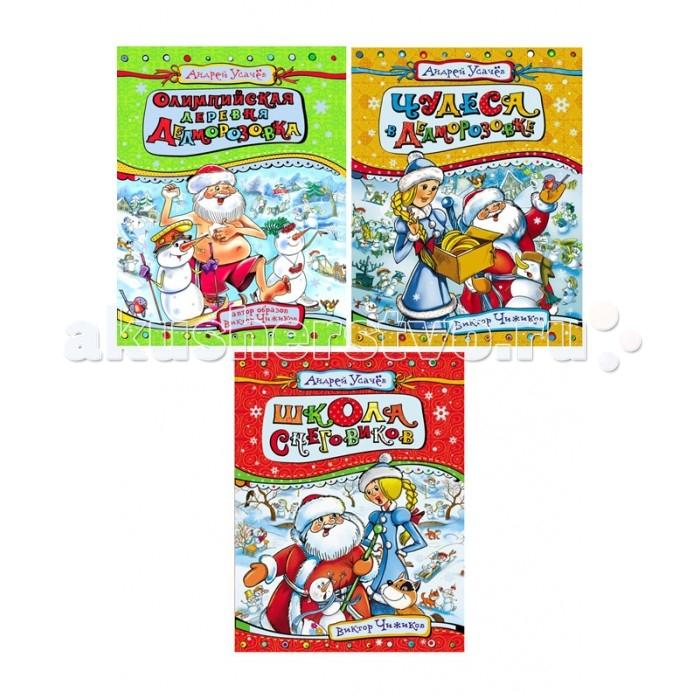 Раннее развитие Росмэн Комплект новогодних сказок о Дедморозовке 3 книги, Раннее развитие - артикул:543171