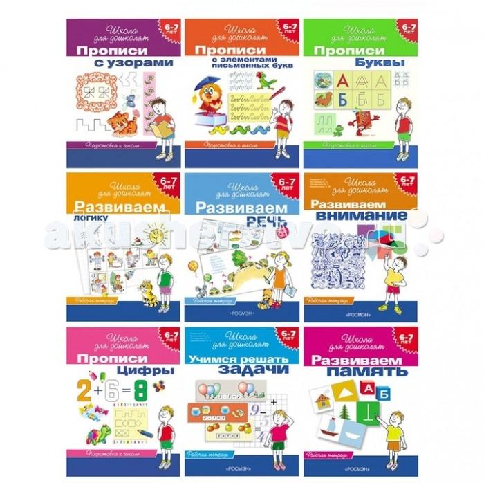 Раннее развитие Росмэн Комплект №2 Школа для дошколят 9 прописей 6 7 лет прописи с элементами письменных букв