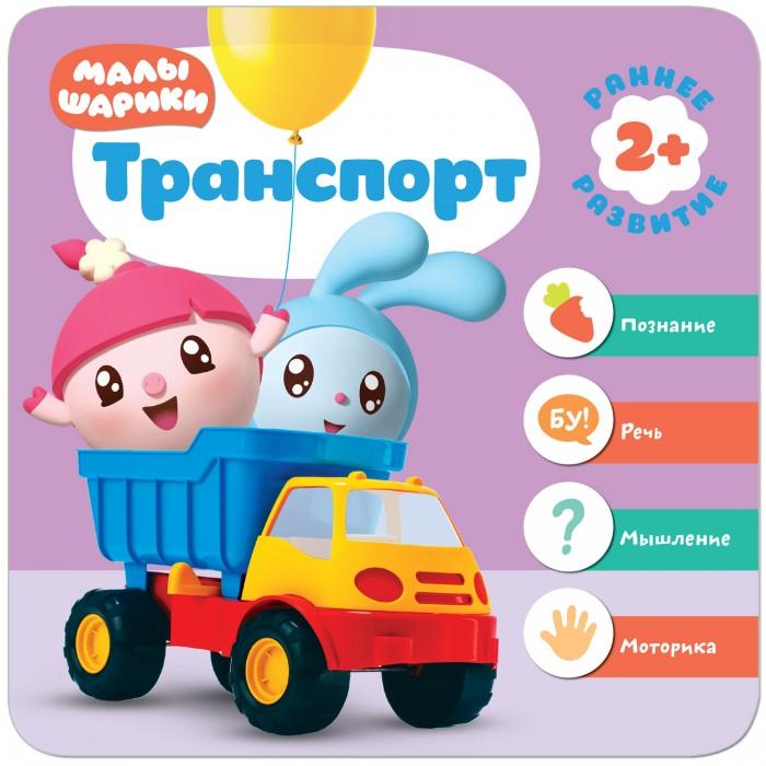 Картинка для Раннее развитие Малышарики Курс раннего развития 2+ Транспорт