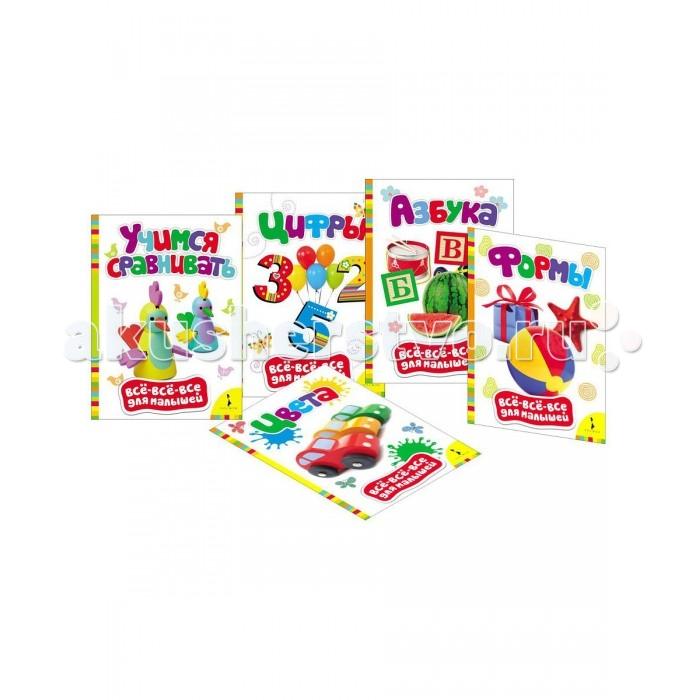 Раннее развитие Росмэн Комплект из 5 обучающих книг для малышей альберт байкалов серия спецназ комплект из 5 книг