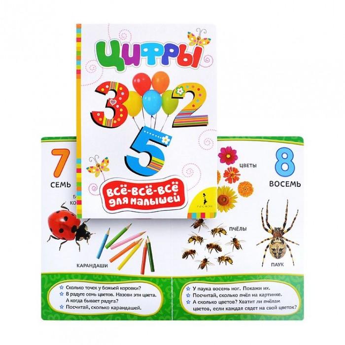 Раннее развитие Росмэн Комплект Всё-всё-всё для малышей 5 книг росмэн птицы всё всё всё для малышей
