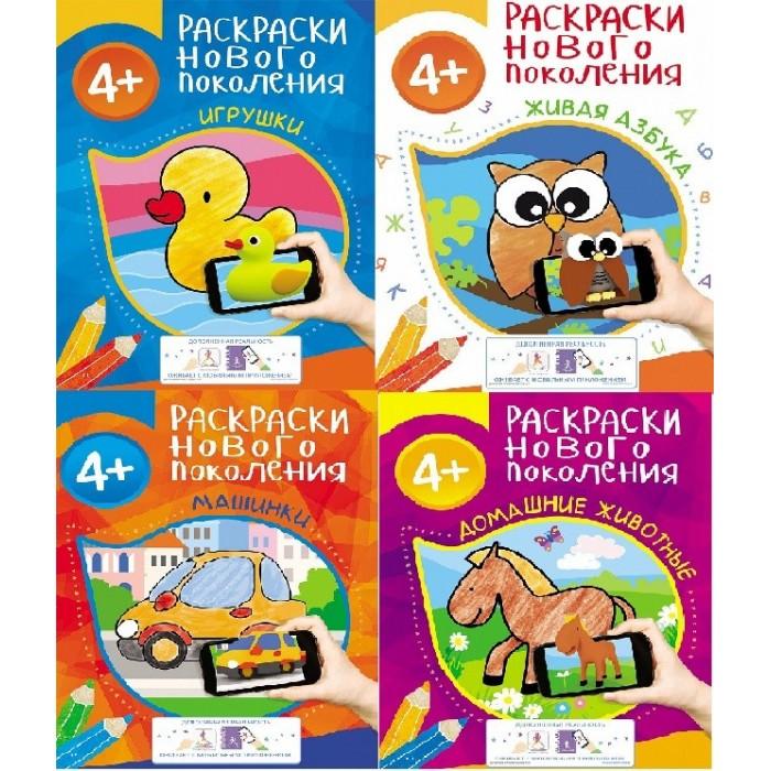 Раннее развитие Росмэн Комплект 3D-раскраски для мальчиков росмэн комплект для мальчиков книжки игрушки