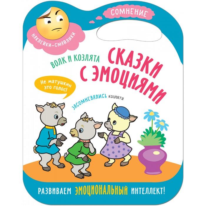 Книжки с наклейками Мозаика kids Книга с наклейками Сказки с эмоциями Волк и козлята волк и козлята и другие сказки
