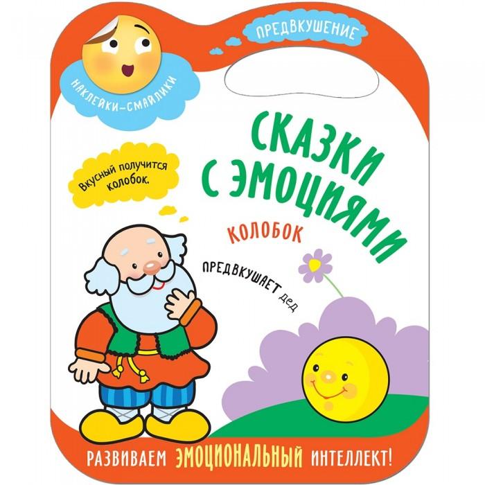 Книжки с наклейками Мозаика-Синтез Книга с наклейками Сказки с эмоциями Колобок