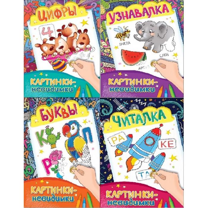 Раннее развитие Росмэн Комплект из 4 книг Картинки-невидимки раннее развитие росмэн комплект озвученных книг 2