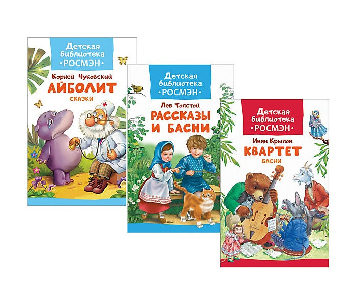 Раннее развитие Росмэн Комплект из 3 книг Детская библиотека 1