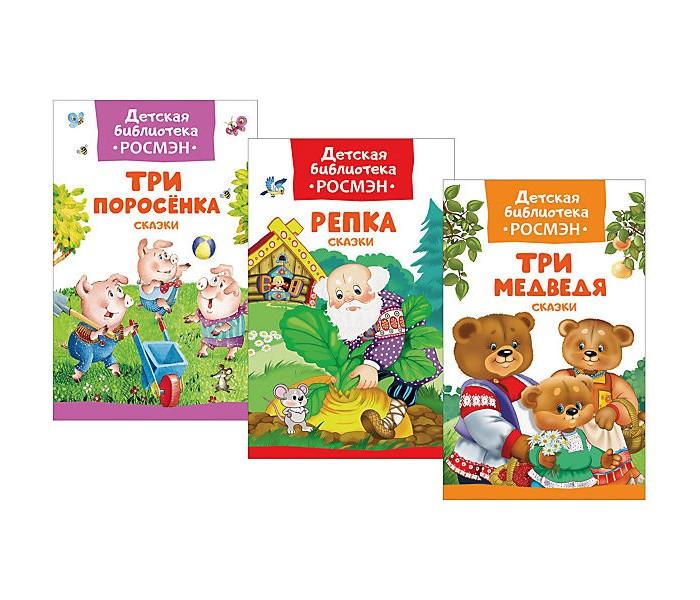 Раннее развитие Росмэн Комплект из 3 книг Детская библиотека 2