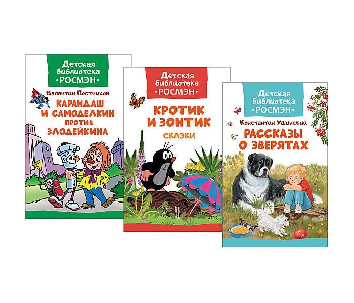 Раннее развитие Росмэн Комплект из 3 книг Детская библиотека для мальчиков