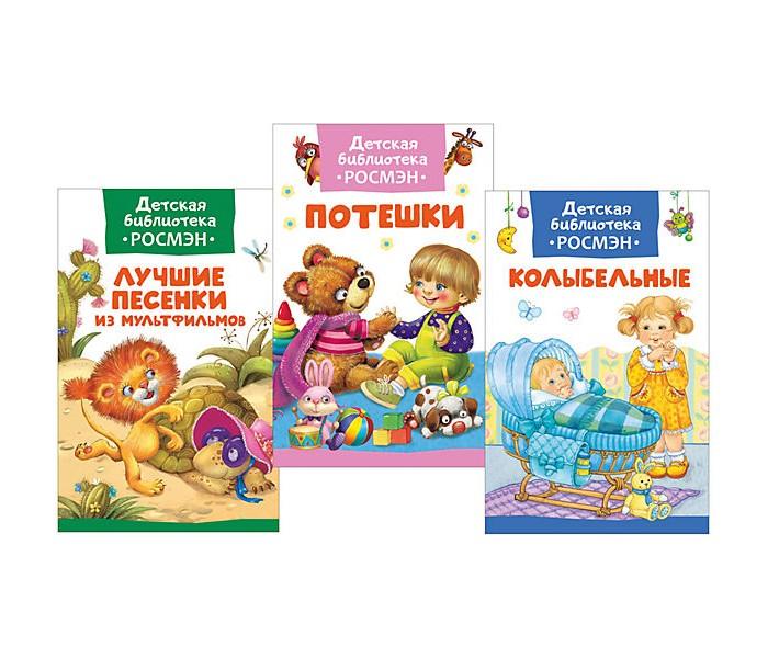 Раннее развитие Росмэн Комплект из 3 книг Детская библиотека лучшие песни библиотека сойкина комплект из 147 книг
