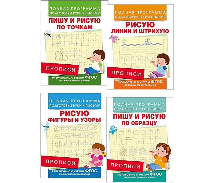 Раннее развитие Росмэн Комплект из 4 прописей Полная программа подготовки руки к письму 3