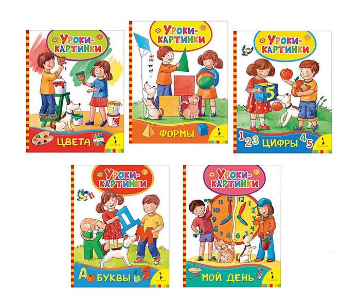 Раннее развитие Росмэн Комплект из 5 книжек Уроки-картинки 1 цены онлайн