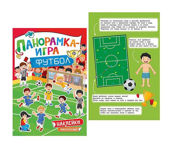 Раннее развитие Росмэн Комплект из 4 книжек Футбол 2