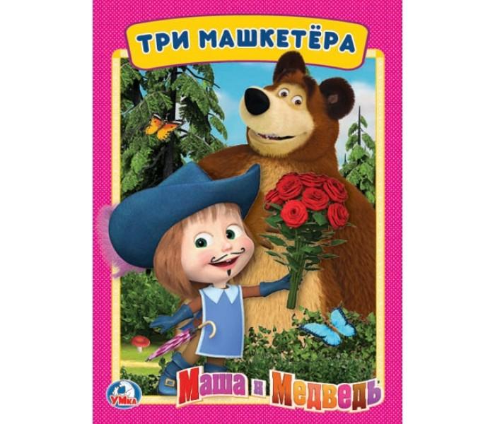 Книжки-картонки Умка Книжка Маша и медведь Три машкетера умка репетиция оркестра маша и медведь поющие звездочки