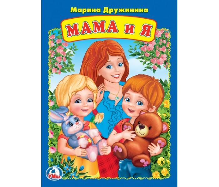 где купить Книжки-картонки Умка Книжка Мама и я М. Дружинина по лучшей цене