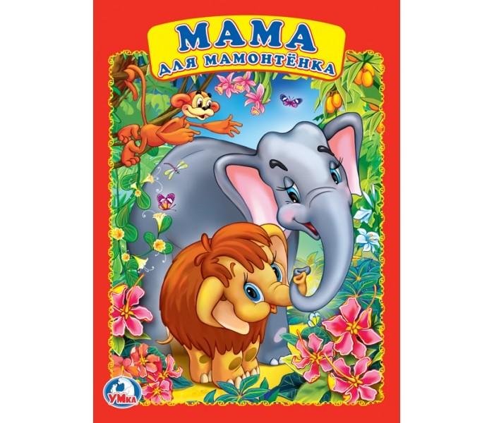 Книжки-картонки Умка Книжка Мама для мамонтенка 978-5 книги для родителей clever книжка мой дневник… я мама школа для родителей мягкая обложка