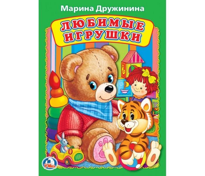 где купить Книжки-картонки Умка Книжка Любимые игрушки М. Дружинина по лучшей цене
