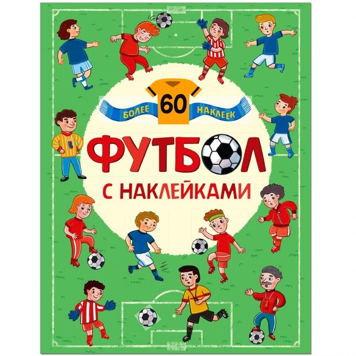 Купить Мозаика-Синтез Книга Футбол. Футбол с наклейками в интернет магазине. Цены, фото, описания, характеристики, отзывы, обзоры
