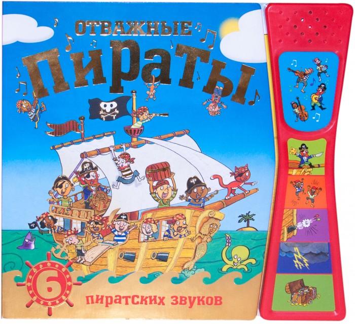 Музыкальные книжки Мозаика kids Книжка со звуками Отважные пираты