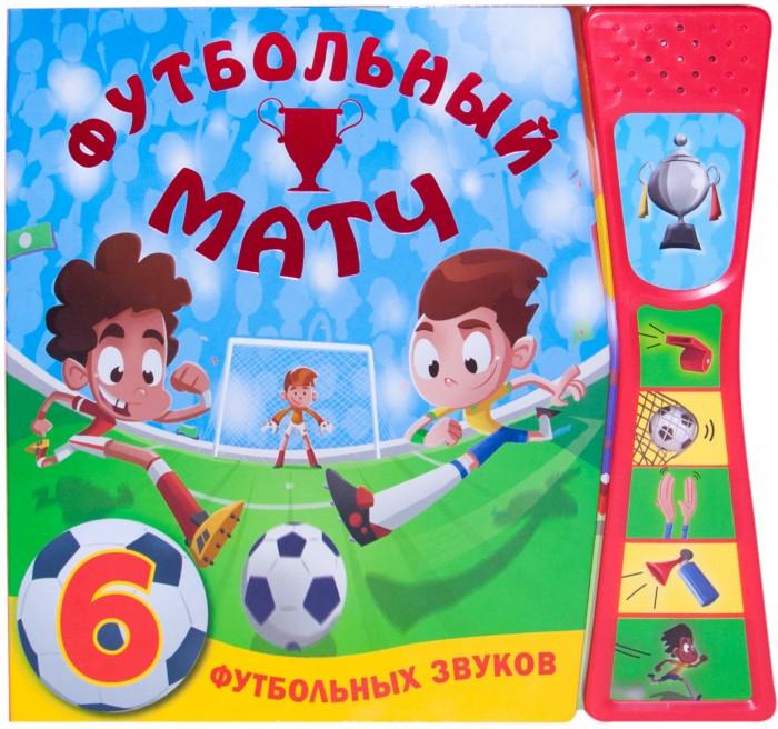 Музыкальные книжки Мозаика kids Книжка со звуками Футбольный матч