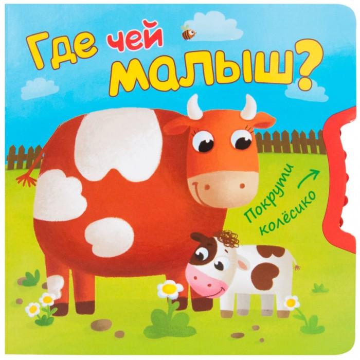 Купить Мозаика-Синтез Покрути колесико Где чей малыш? в интернет магазине. Цены, фото, описания, характеристики, отзывы, обзоры