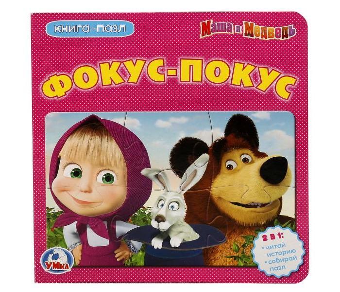 Книжки-игрушки Умка Книжка с пазлами Маша и медведь Фокус-покус