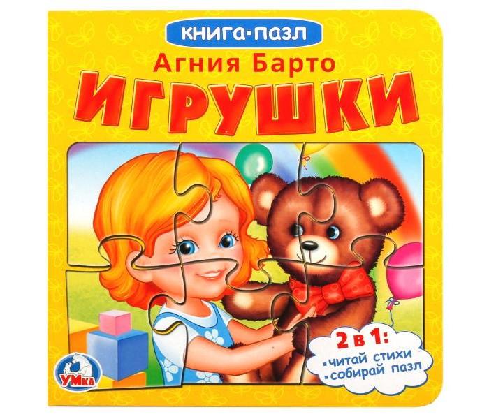 Книжки-игрушки Умка Книжка с пазлами Игрушки А. Барто