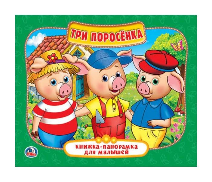 Книжки-картонки Умка Книжка-панорамка Три поросенка книжки картонки росмэн книжка три поросенка