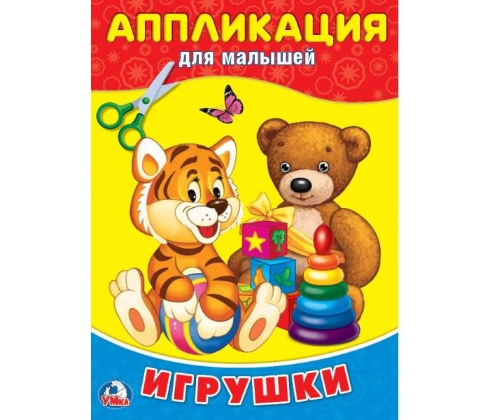 Аппликации для детей Умка Аппликация Игрушки игрушки для детей