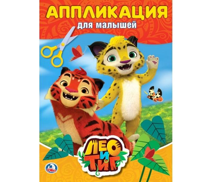 Аппликации для детей Умка Аппликация для малышей Лео и Тиг крестильный комплект для малышей лео