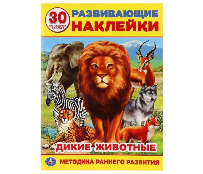 Детские наклейки Умка Развивающие многоразовые наклейки Дикие животные серебряные наклейки дикие животные