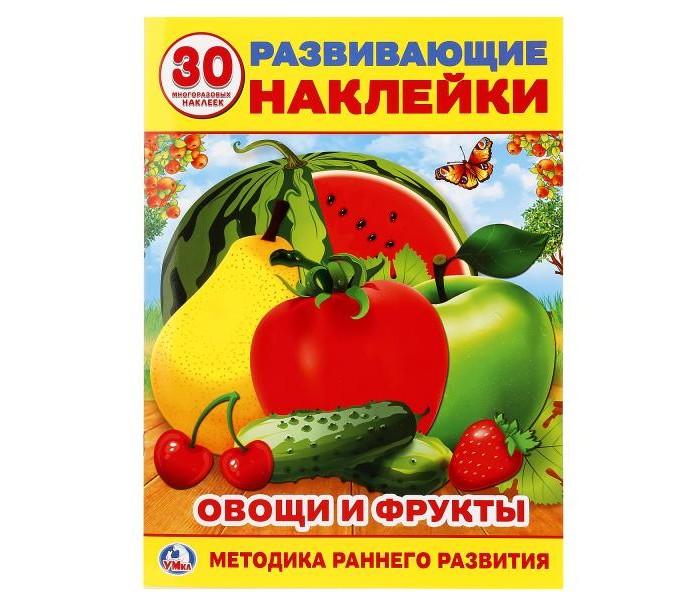 Детские наклейки Умка Развивающие многоразовые наклейки Овощи и фрукты