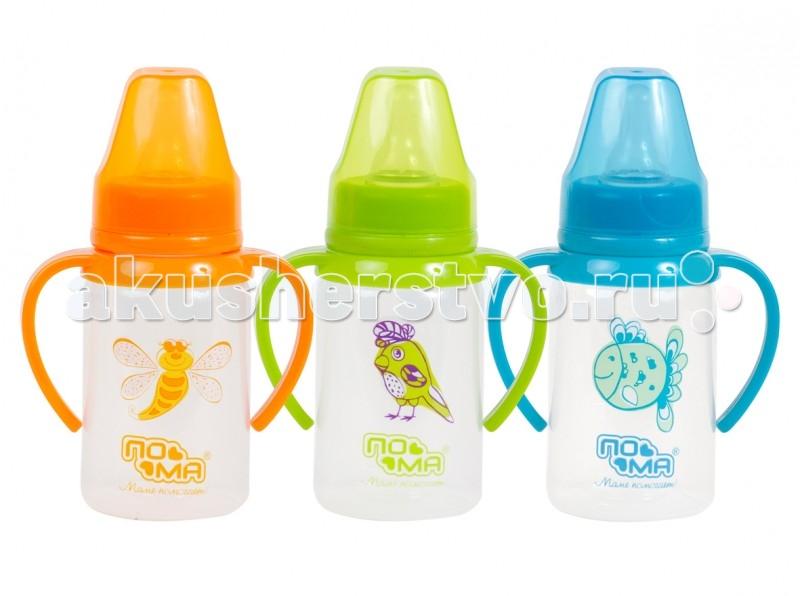 Бутылочки ПОМА полипропилен силик. соска с ручками 140 мл бутылочки пома полипропилен силик соска 140 мл