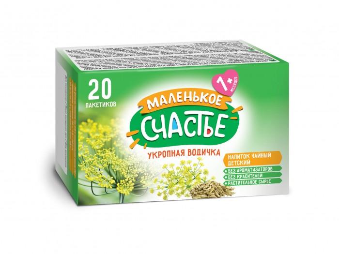 Чай Маленькое счастье Чайный напиток Укропная водичка с 1 мес., 10 г х 20 пак. бады алтайфлора напиток чайный гинекологический с красной щеткой 20 фильтр пакетов