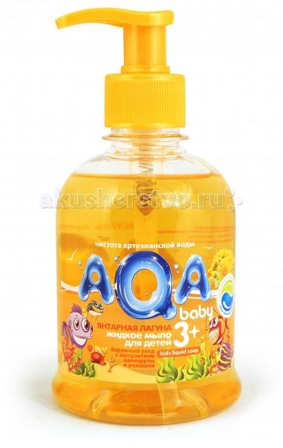 Детская косметика AQA baby Жидкое мыло для детей Янтарная Лагуна 300 мл детская косметика star wars жидкое мыло 300 мл