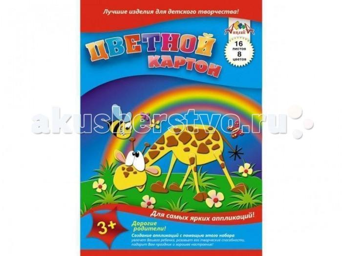 Канцелярия Апплика Картон цветной Жираф и пчелка 16 листов 8 цветов академия групп картон цветной 8 листов 8 цветов monster high