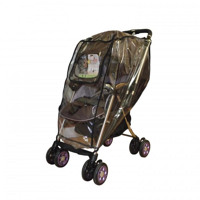 Дождевики Baby Smile прозрачный ПВХ для колясок Combi и Aprica