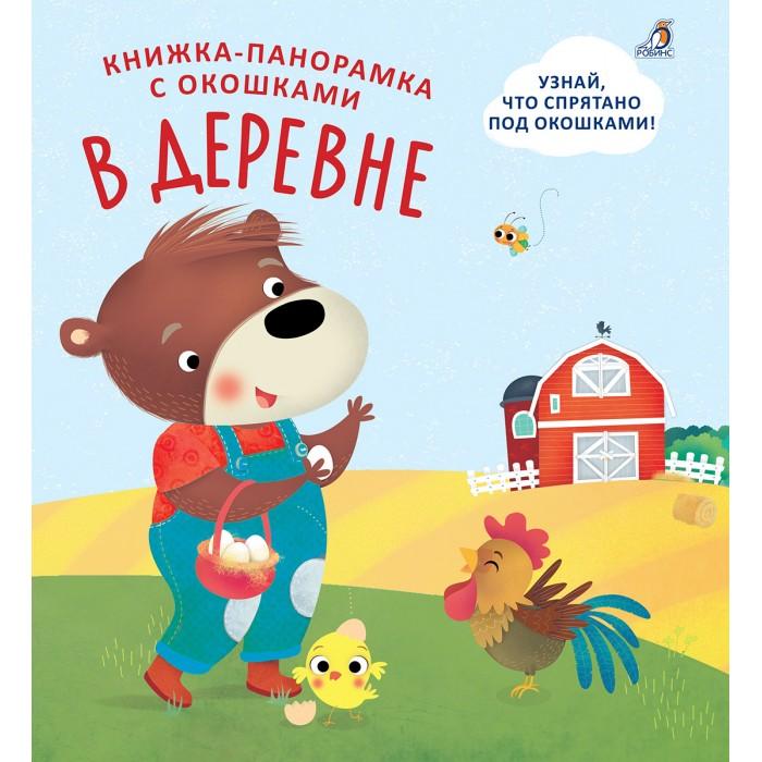 Книжки-панорамки Робинс Книжки - панорамки с окошками В деревне