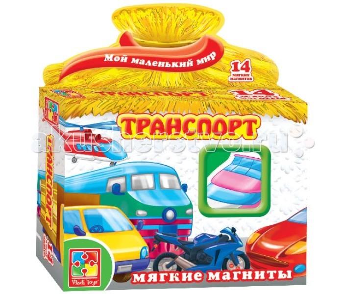 Ролевые игры Vladi toys Игры на магнитах Транспорт vladi toys игра математика на магнитах vladi toys