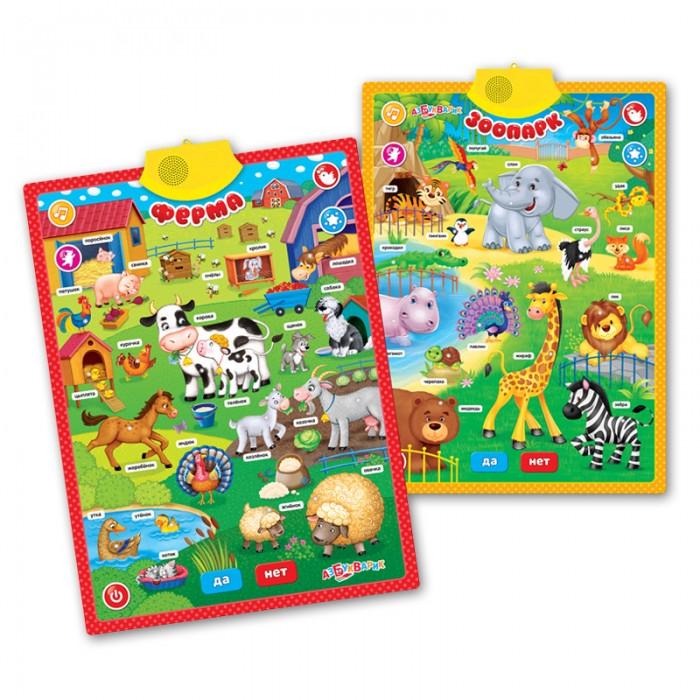 Обучающие плакаты Азбукварик Двусторонний говорящий плакат Ферма и зоопарк lebel лосьон для волос proscenia drying fix 200мл