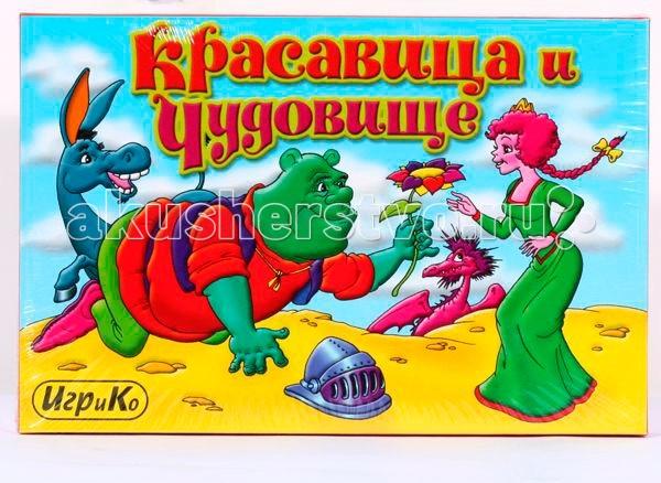 Игры для малышей Игр и Ко Настольная игра Красавица и чудовище диск dvd красавица и чудовище