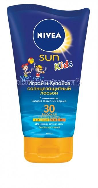Солнцезащитные средства Nivea Лосьон солнцезащитный Играй и купайся SPF30 150 мл nivea цветной солнцезащитный спрей для детей сзф 30 200 мл