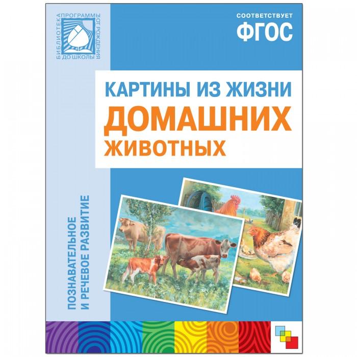 Обучающие книги Мозаика-Синтез ФГОС Картины из жизни домашних животных